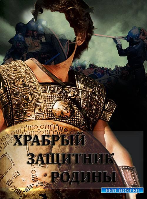 Мужской фотошаблон для монтажа - Храбрый защитник родины