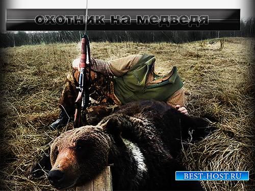 Мужской фотошаблон для монтажа - Охота на медведя
