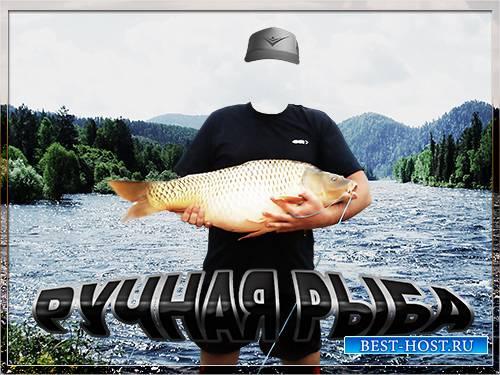Шаблон для монтажа - Ручная рыба