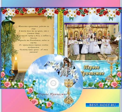 DVD обложка для первого причастия
