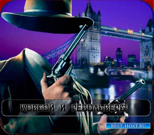 Шаблон для мужчин - Ковбой и два револьвера