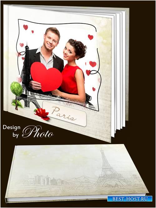Романтическая фотокнига - Путешествие в Париж