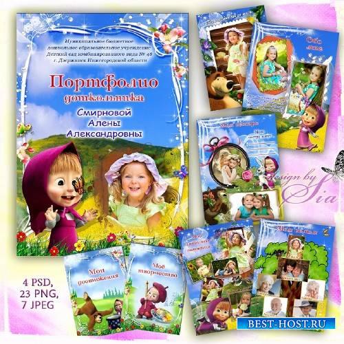 Портфолио для детсада  -   с героями мультфильма Маша и медведь