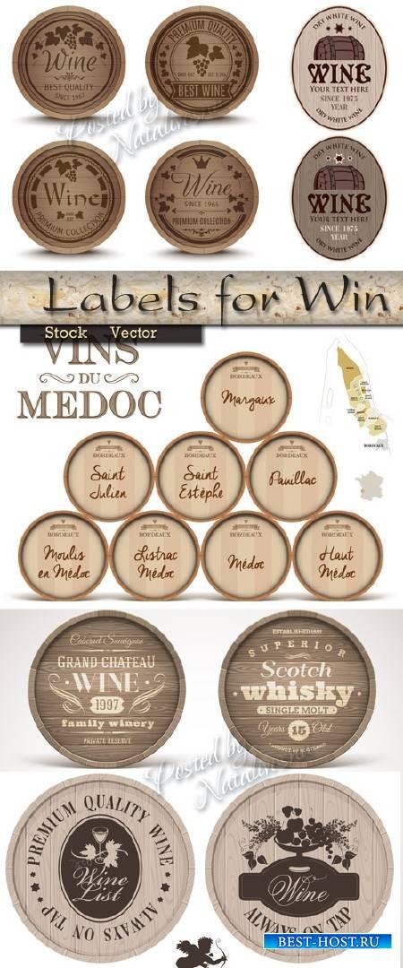 Коллекция этикеток для вина на деревянных бочках в Векторе