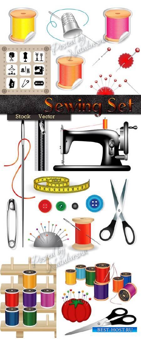 Швейный набор в Векторе – Нитки, ножницы, булавки