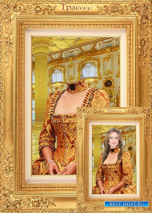 Фотошаблон женский - Знатная дама. Портрет в золотом