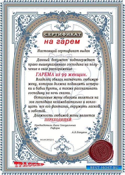Шуточный сертификат - право на гарем