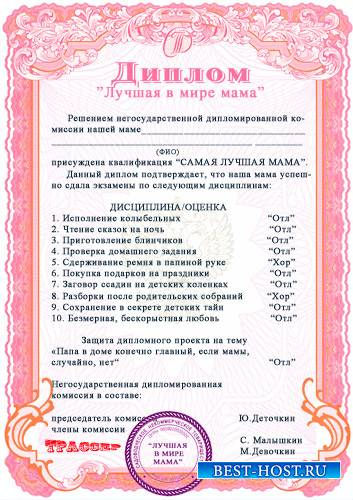Шуточный диплом для женщины Моя лучшая в мире мама Шаблоны для  Шуточный диплом для женщины Моя лучшая в мире мама