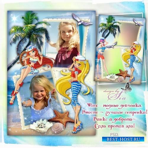 Детская фоторамка - Феи Винкс отдыхают на море