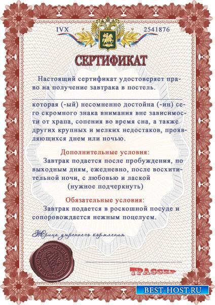 Супер красивый Шуточный диплом - Сертификат на завтрак в постель