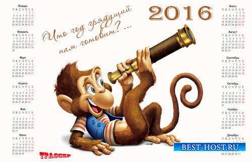 Красивый прикольный календарь на 2016 год - Что год грядущий нам готовит