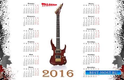 Настенный календарь на 2016 год - Изгиб гитары тонкой я обнимаю нежно
