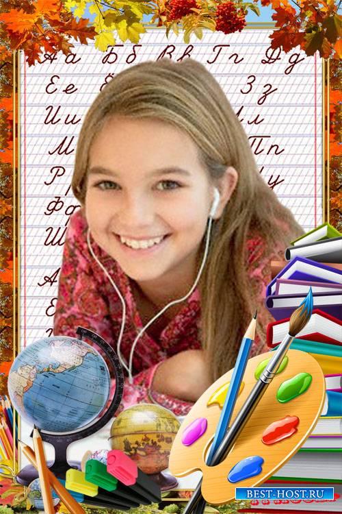 Детская фоторамка для школы - и читать и умножать