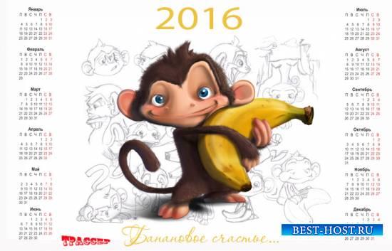 Календарь на 2016 год - Банановое счастье