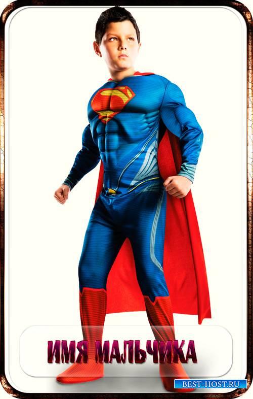 Шаблон для фото - Я супермен