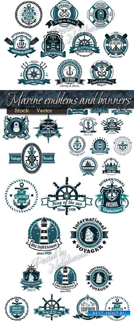 Морские навигационные эмблемы и баннеры в Векторе