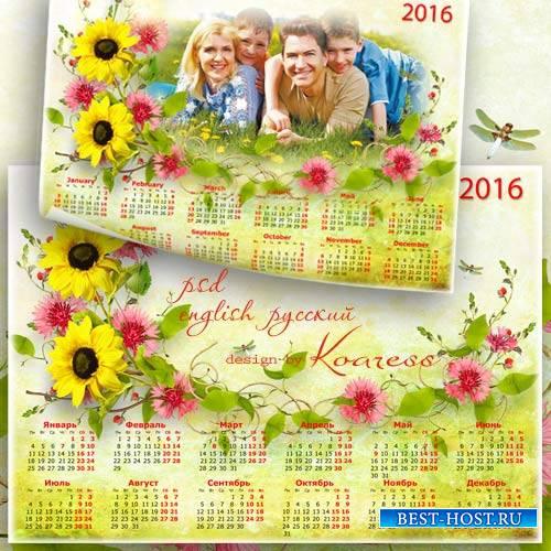 Семейный календарь-рамка на 2016 год - Наше яркое лето