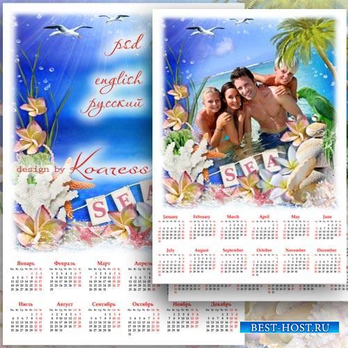 Семейный календарь-рамка на 2016 год - Летний отпуск на море