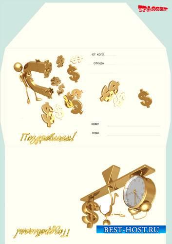 Подарочный конверт для денег - Магнит для денег