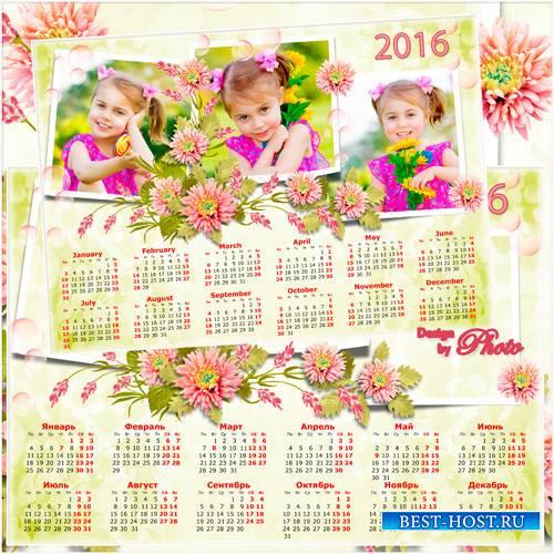 Календарь - рамка на 2016 год с нежными розовыми цветами
