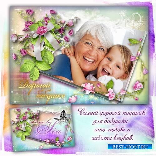 Рамочка для фотошопа – Подарок дорогой бабушке