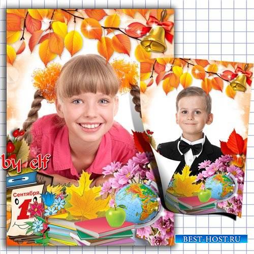 Школьная рамка для фото - День знаний