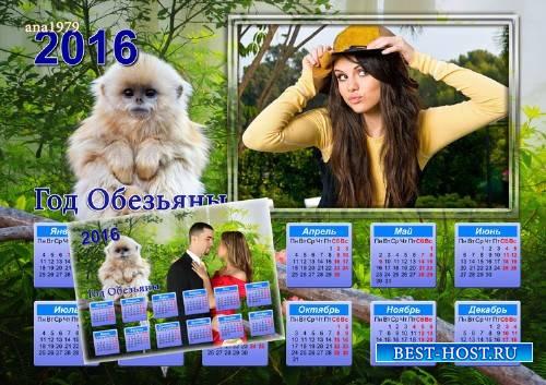 Календарь-рамка для фото на 2016 год - Год обезьяны