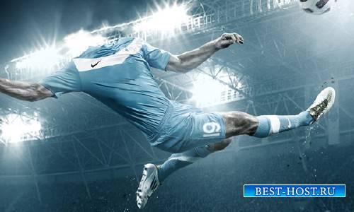 Шаблон мужской - Профессиональный футбол