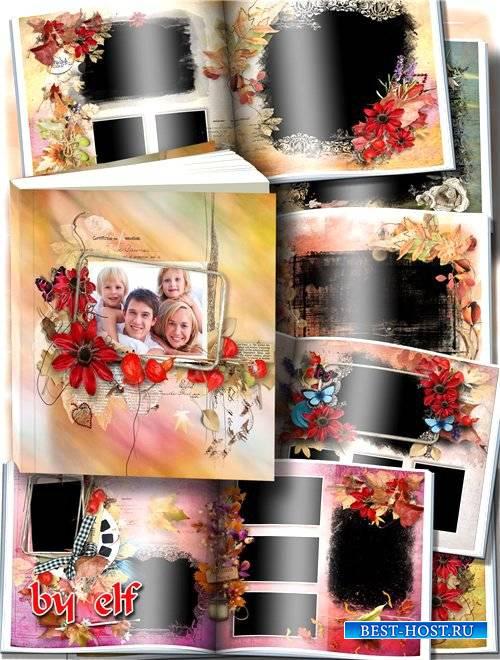 Семейная осенняя фотокнига - Уж небо осенью дышало
