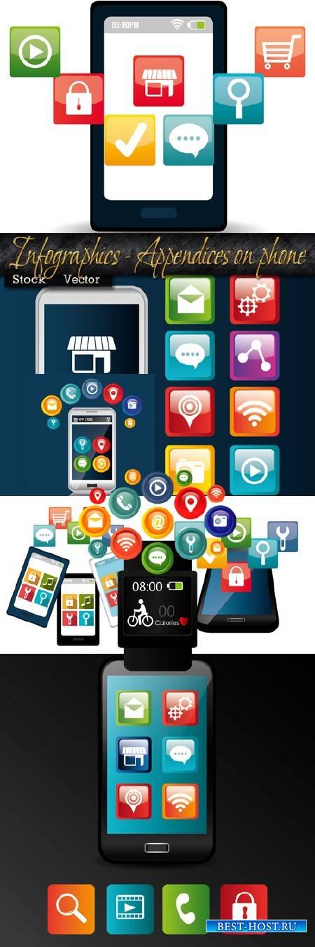 Инфографика - Приложения, Дополнения на телефон в Векторе