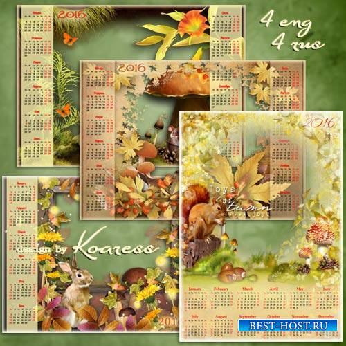 Набор png календарей-фоторамок на 2016 год для фотошопа - Осенний лес