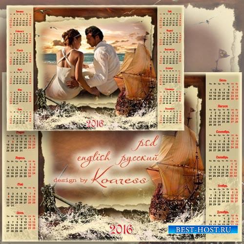 Календарь-рамка на 2016 год - По океану жизни под парусом любви