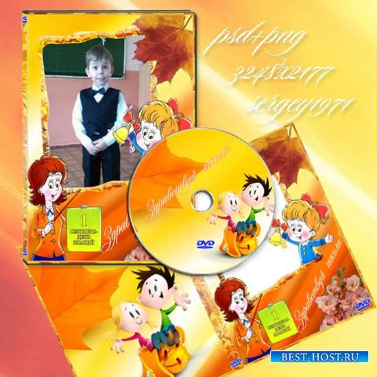 Обложка на DVD - Здравствуй школа