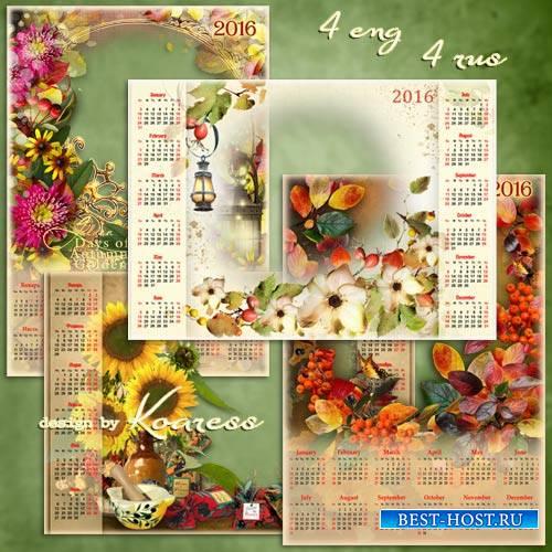 Набор png календарей с рамкой для фото на 2016 год - Золотая осень