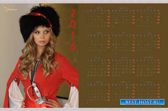 Настенный календарь на 2016 год - Казачка