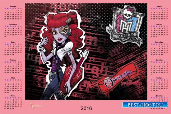 Календарь на 2016 год - Монстер Хай. Оперетта