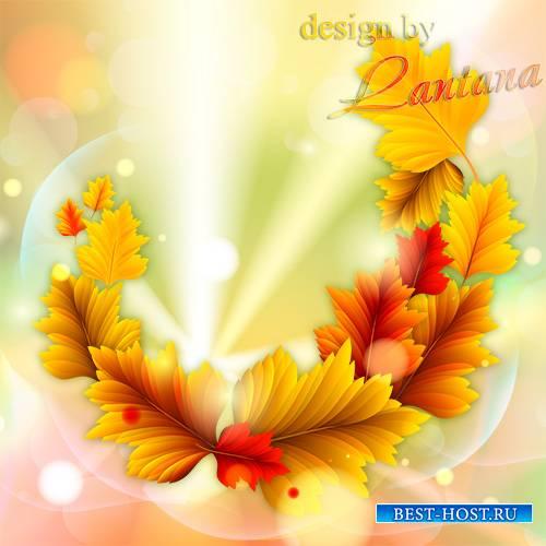 PSD исходник - Хоровод листву закружит волной таинственных чудес