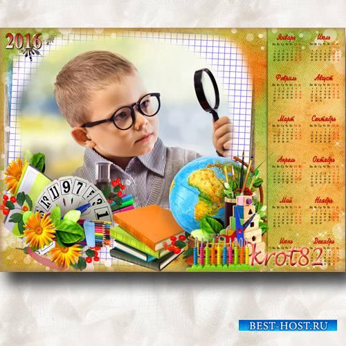 Школьный календарь на 2016 год с рамкой для фото – Глобус, книги, карандаши