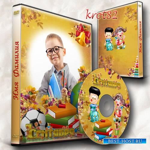 Шаблон школьной обложки DVD диска – 1 сентября