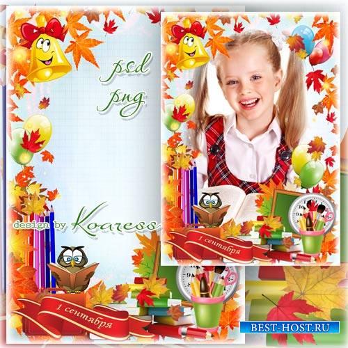 Детская школьная рамка для фотошопа к 1 сентября - Быстро лето пролетело