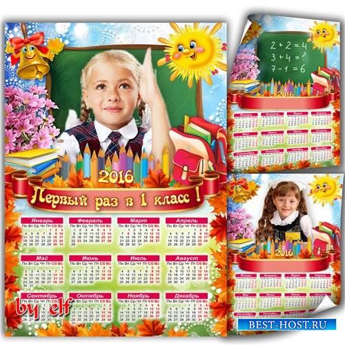 Школьный календарь на 2016 год для девочки - Первый раз в первый класс