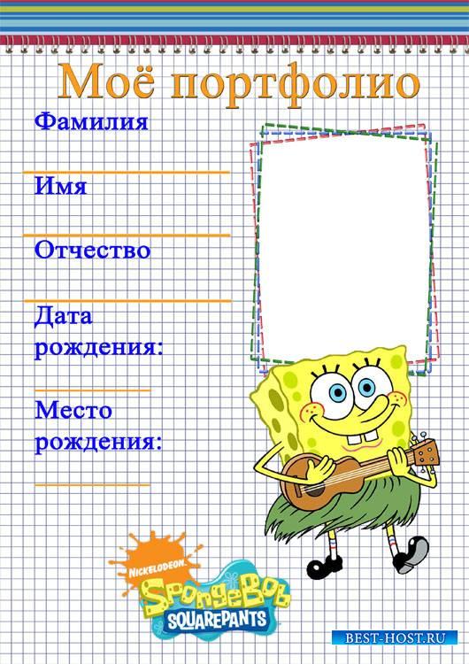 Портфолио для начальной школы и детского сада - Спанч Боб