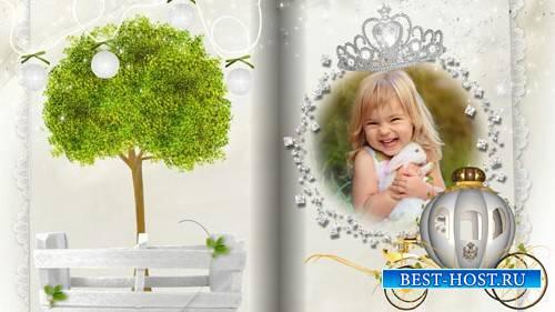 ProShow Producer проект - Маленькая принцесса