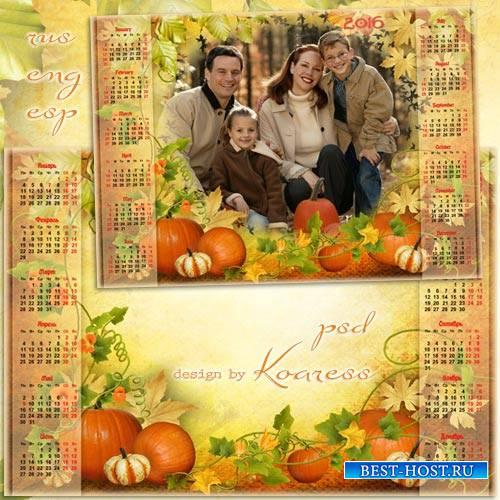 Семейный календарь на 2016 год - Щедрый урожай
