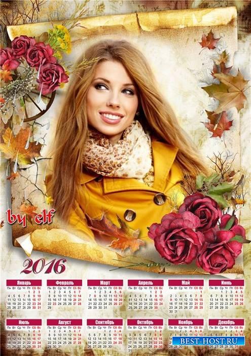 Осенний календарь с вырезом для фото на 2016 год - Краски осени