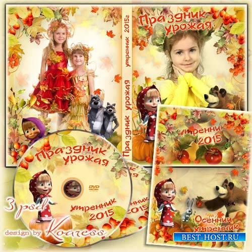 Набор для детского утренника - обложка dvd, задувка и рамка для фотошопа -  ...