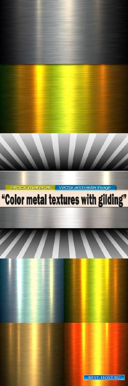 Цветные металлические текстуры с позолотой в Векторе