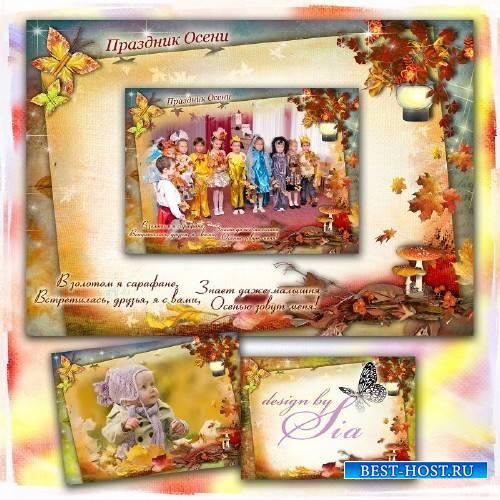 Осенняя рамка для фотошопа  – Праздник золотой осени