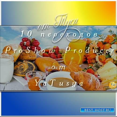 10 переходов для ProShow Producer