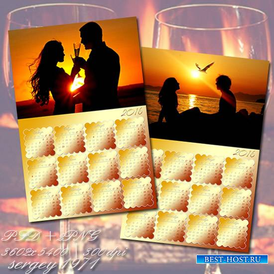Календарь на 2016 год - Романтический вечер в лучах заката